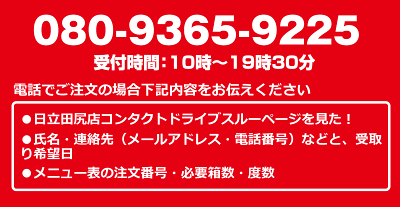 08093659225 日立田尻店ドライブスルーページを見たとお伝えください