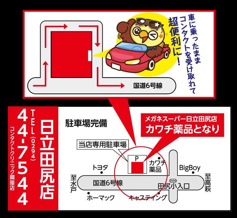 日立田尻店 地図