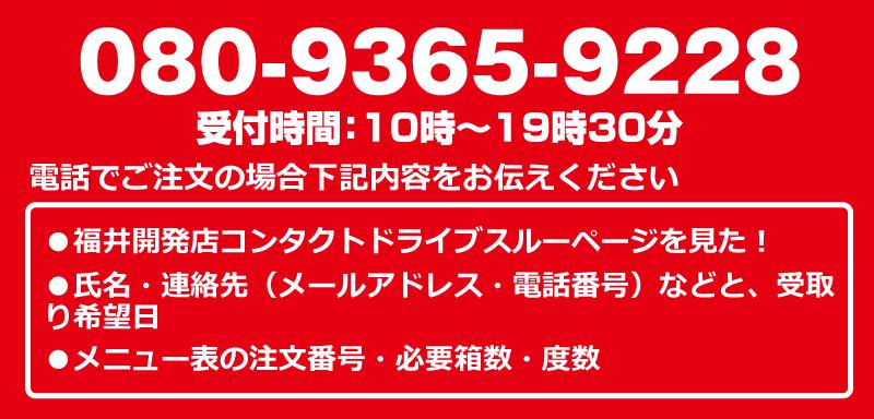 08093659228 福井開発店ドライブスルーページを見たとお伝えください