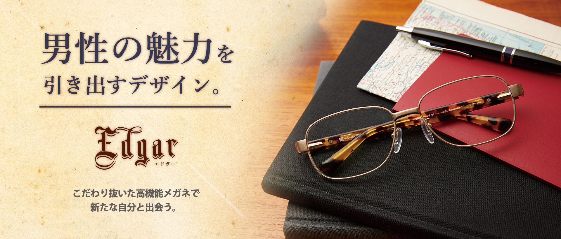 エドガー 男性の魅力を引き出すデザイン。こだわり抜いた高機能メガネで新たな自分と出会う。