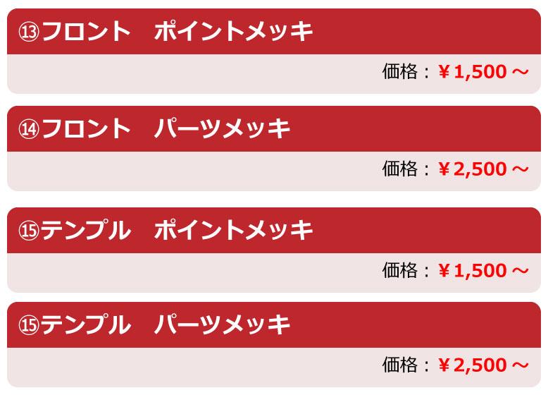 メッキカラーリングメニュー内容 ポイント1500円から パーツ2500円から