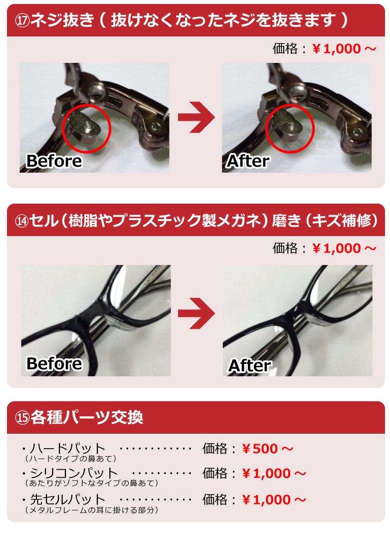 メンテナンスメニュー内容 ネジ抜き メガネ 眼鏡 抜けなくなったネジを抜きます セル 磨き 鼻あて 鼻パッド 交換 500円から その他パーツ 1000円から