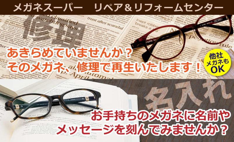 リペア&リフォームセンター メガネの修理 他社で購入のメガネもOK! 名入れ メッセージ あきらめていませんか?そのメガネ、修理で再生いたします お手持ちのメガネに名前やメッセージを刻んでみませんか?