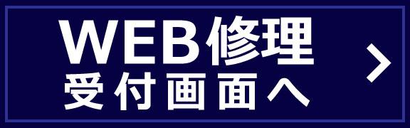 repair-reform_web