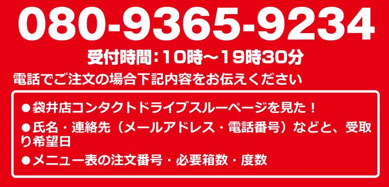 福井開発店ドライブスルーページを見たとお伝えください