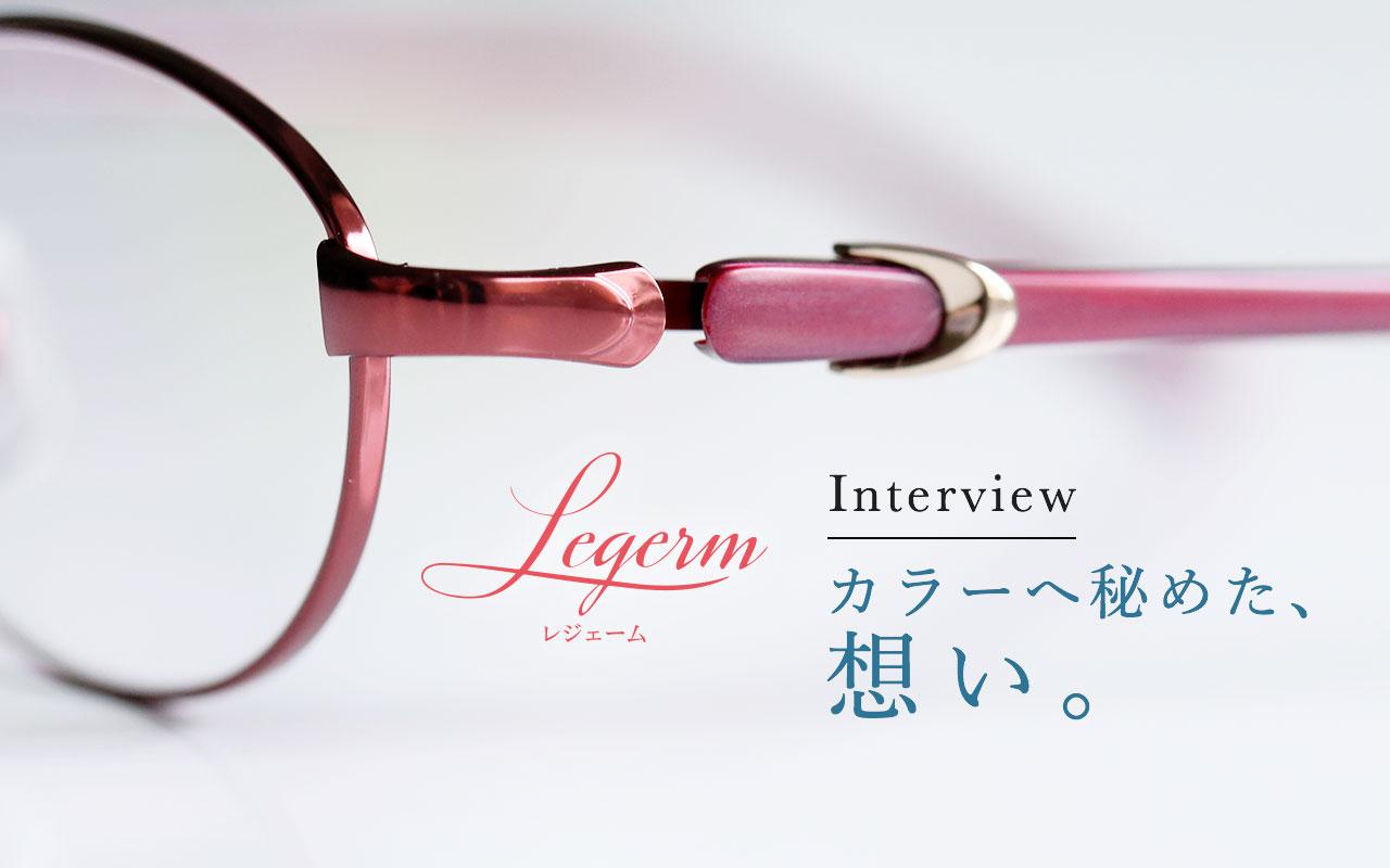 Legerm Interview カラーへ秘めた、想い。