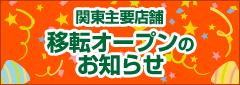 関東主要店舗移転オープンのお知らせ