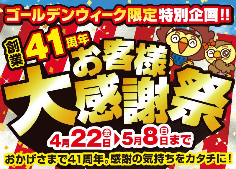 創業41周年 お客様大感謝祭