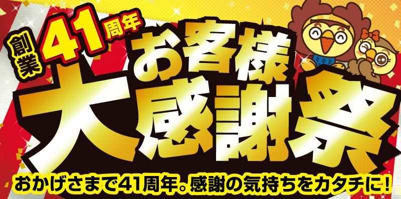創業41周年お客様大感謝祭