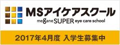 アイケアスクール201704_eyecareschool240-90_01