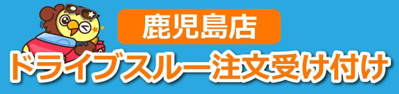 drive_title_kagoshima