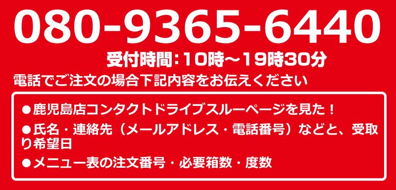 鹿児島店ドライブスルーページを見たとお伝えください
