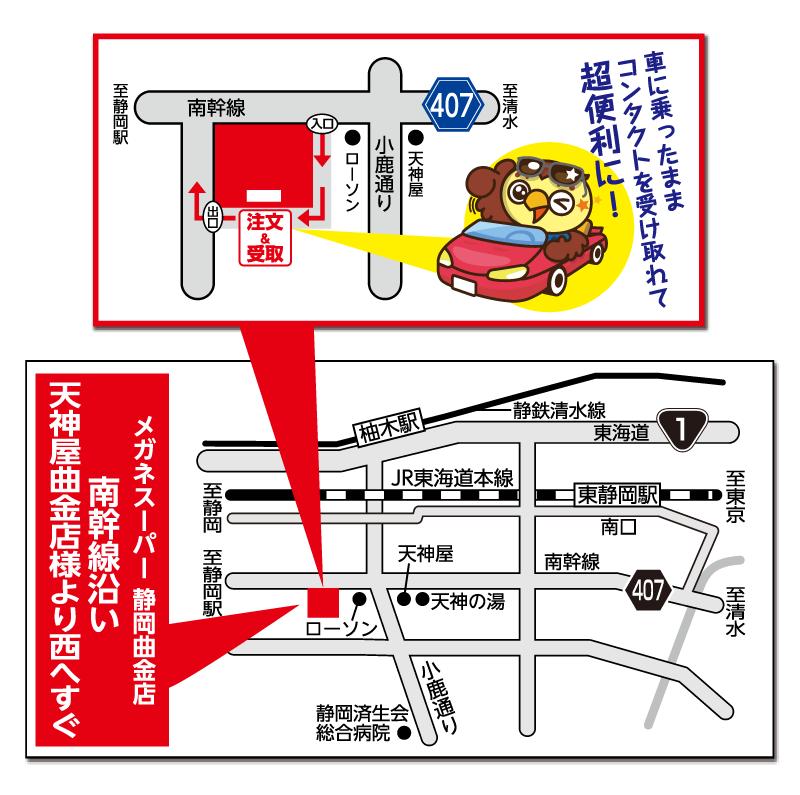 静岡曲金店 地図