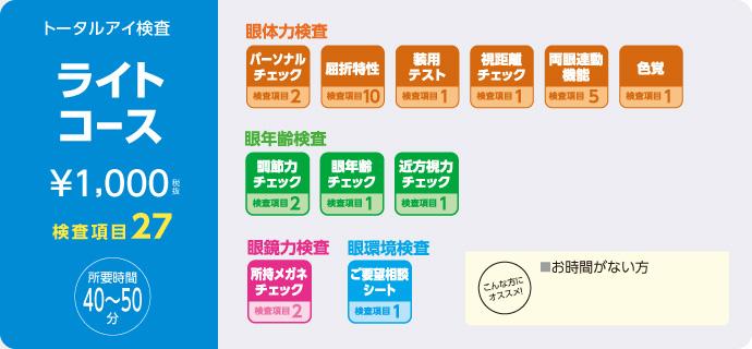 ライトコース 1000円