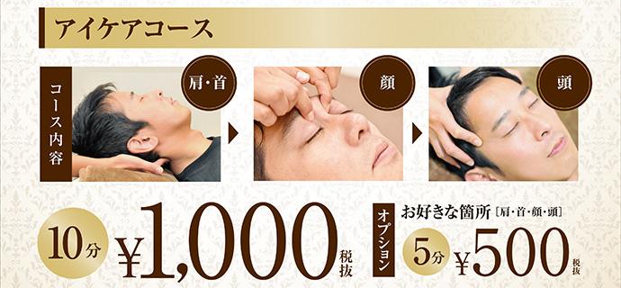 アイケアコース 10分/1000円 5分/500円