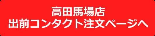 shibuya_demae