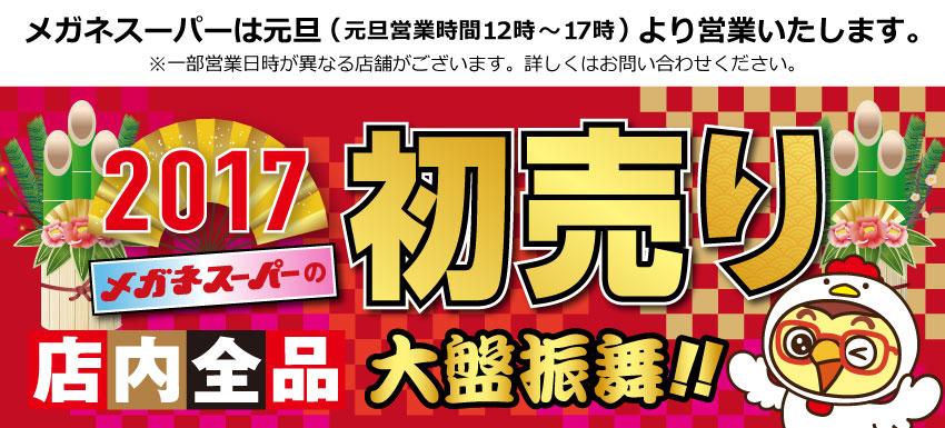 2017メガネスーパーの初売り 店内全品大盤振舞!!