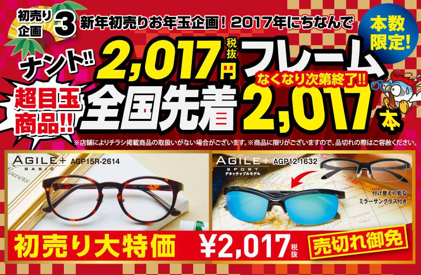 年初売りお年玉企画!2017年にちなんでナント!2017円フレーム全国先着2017本