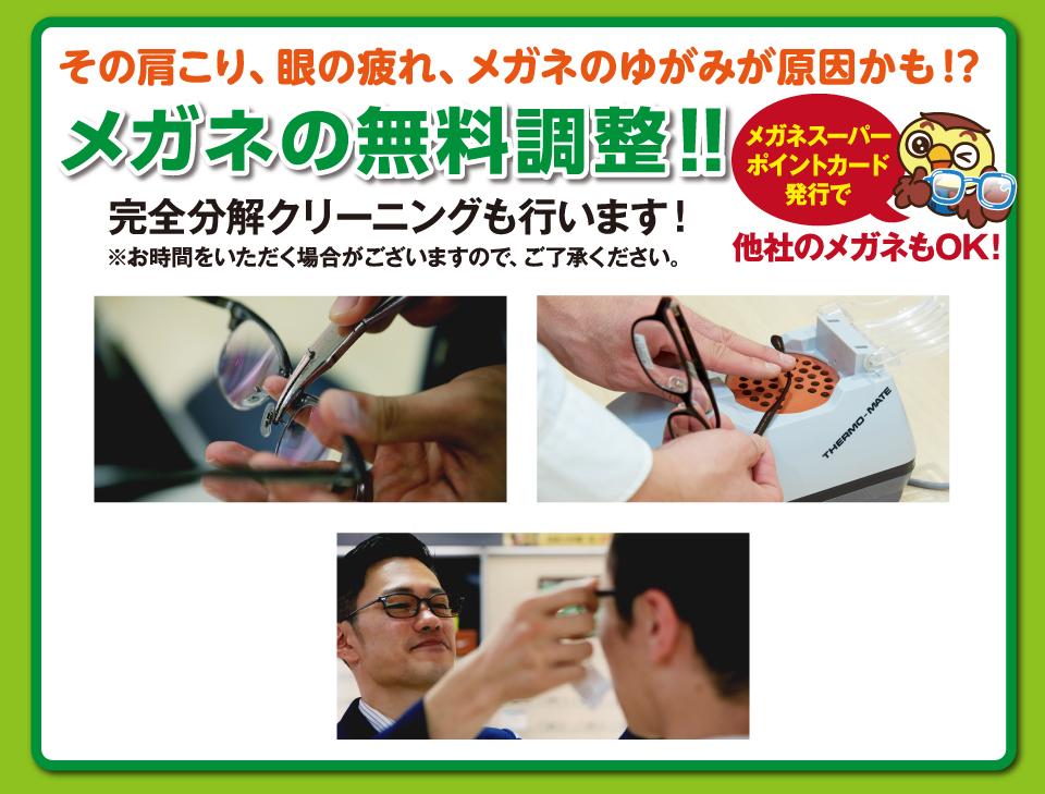 その肩こり、眼の疲れ、メガネのゆがみが原因かも!?メガネの無料調整!!完全分解クリーニングも行います!ポイントカード発行で他社のメガネもOK!