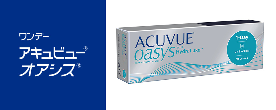1DAY ACUVUE OASYS ワンデーアキュビューオアシス