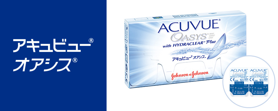 ACUVUE OASYS アキュビュー オアシス