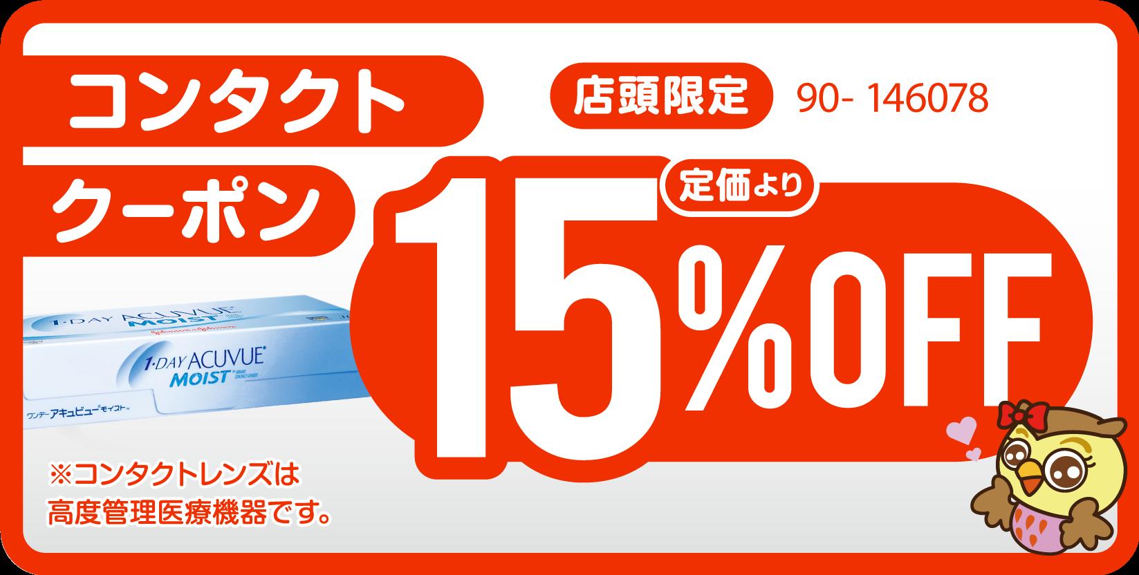 LINE限定コンタクト15%OFFクーポン