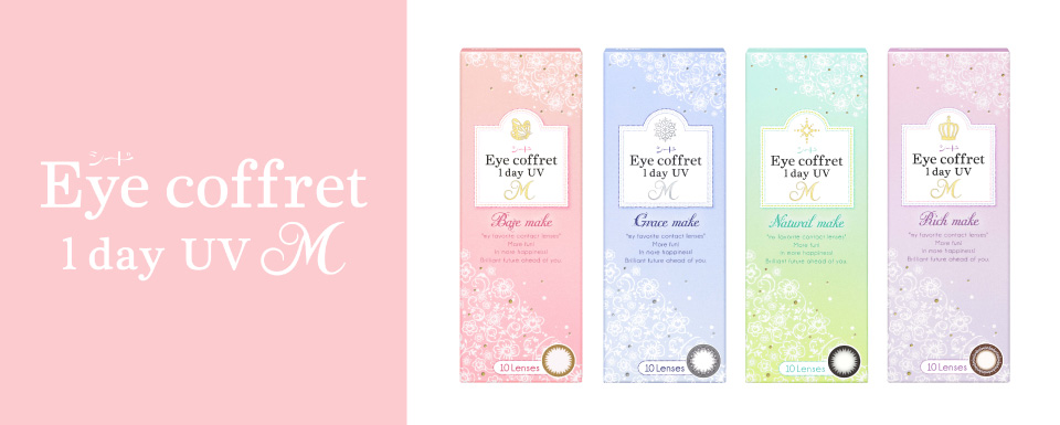 Eye coffret 1day UV M(アイコフレ ワンデーUV M)