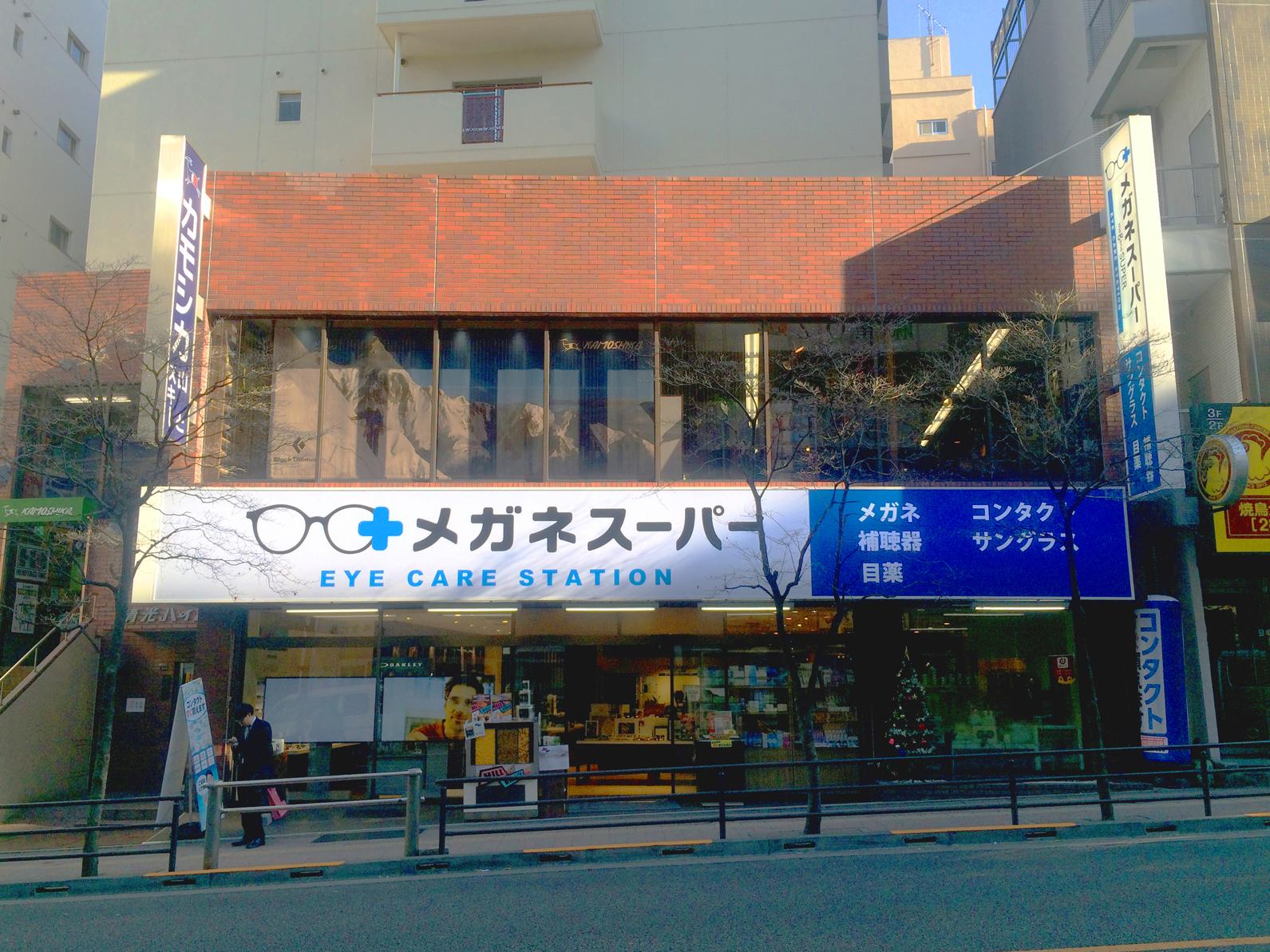 メガネスーパー 高田馬場本店 外観