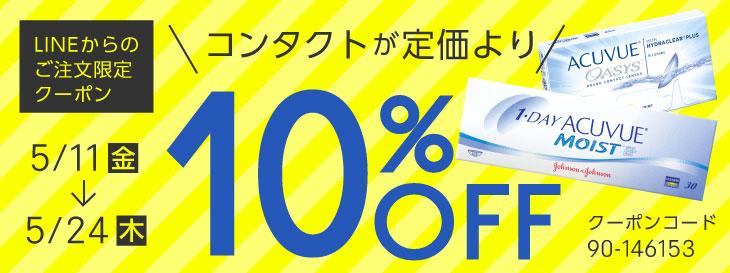 line-contact_coupon
