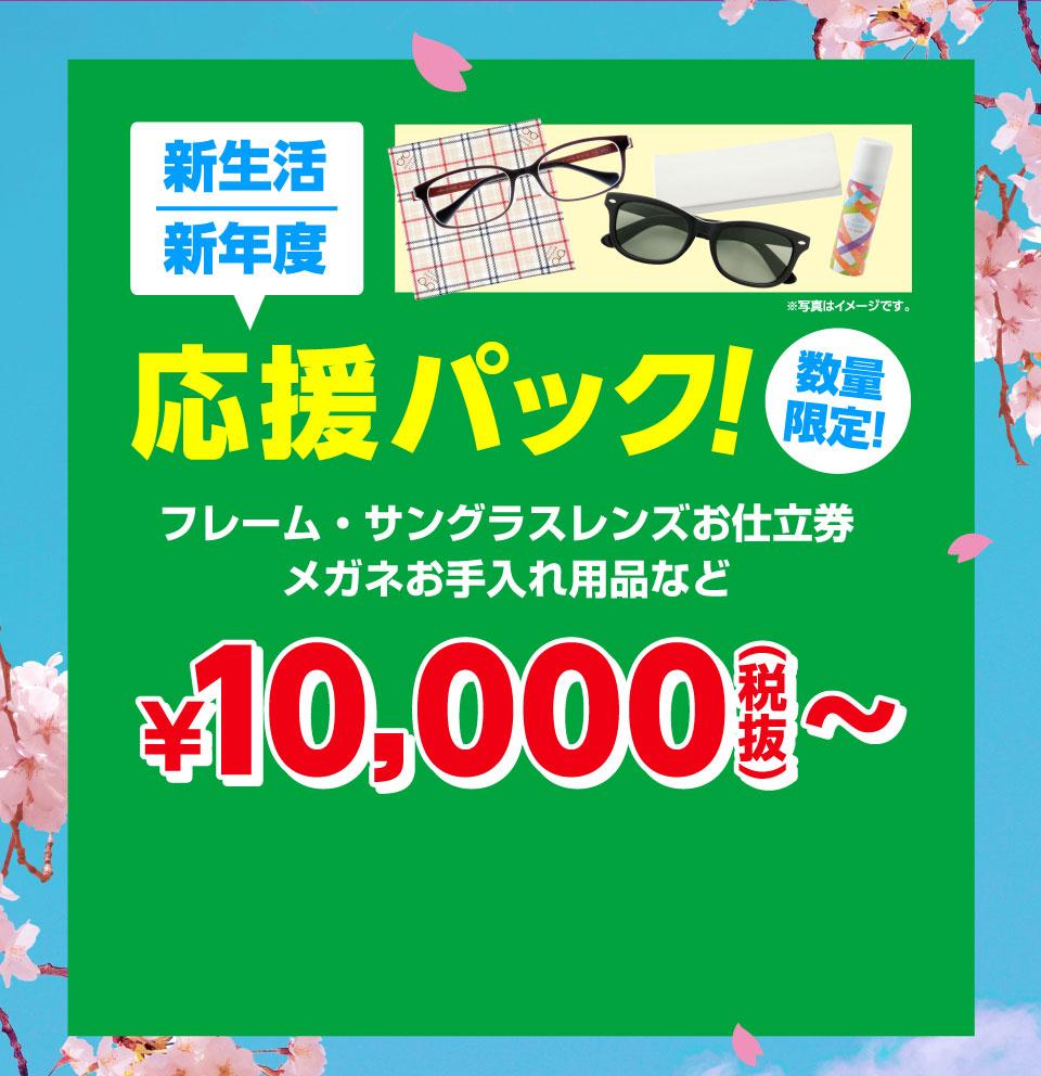 新生活・新年度 応援パック!数量限定 フレーム・サングラスレンズお仕立券メガネお手入れ用品など10,000円(税抜)~