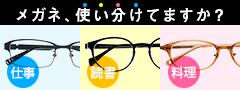 知らないと眼の負担は増えるばかり「メガネちゃんと使い分けてますか?」