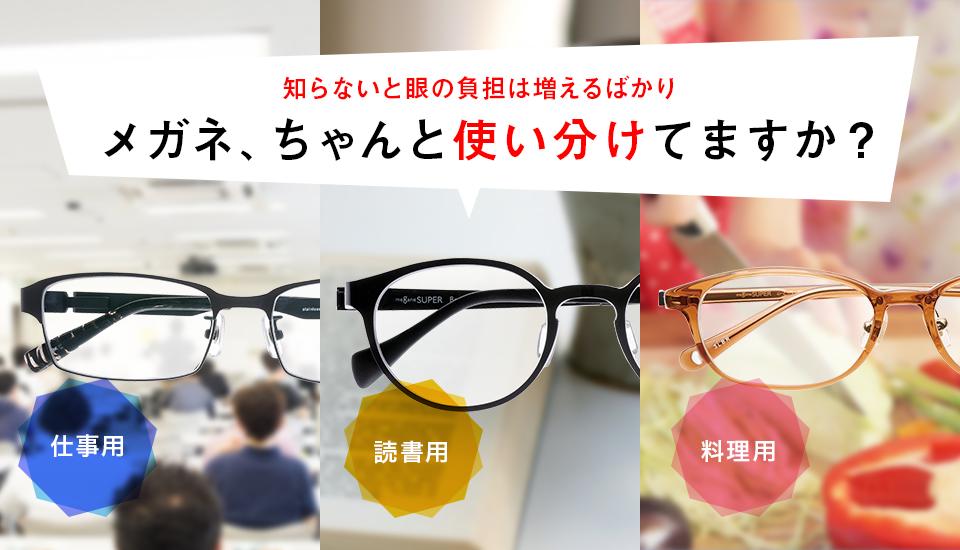 知らないと眼の負担は増えるばかり メガネ、ちゃんと使い分けてますか?