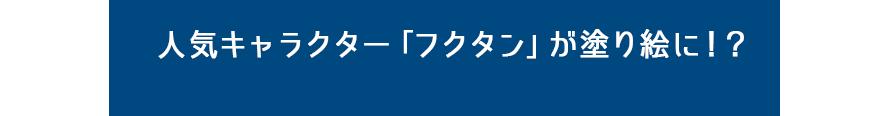 人気キャラクター「フクタン」が塗り絵に!?