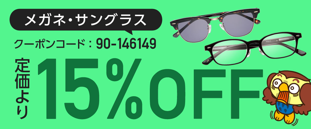 LINE限定メガネ15%OFFクーポン