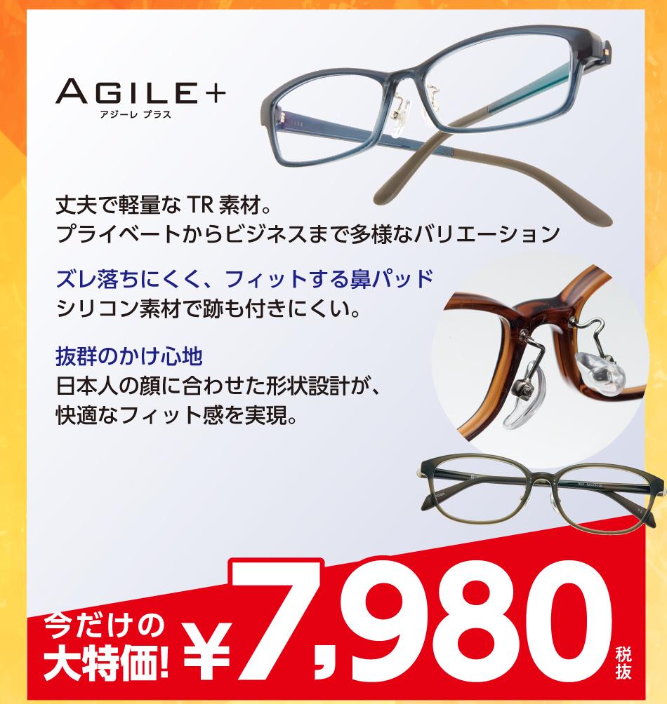 アジーレプラス 丈夫で軽量なTR素材。プライベートからビジネスまで多様なバリエーション ズレ落ちにくく、フィットする鼻パッドはシリコン素材で跡も付きにくい。抜群のかけ心地日本人の顔に合わせた形状設計が、快適なフィット感を実現。