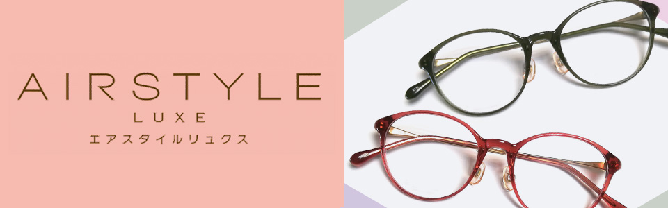 AIRSTYLE LUXE