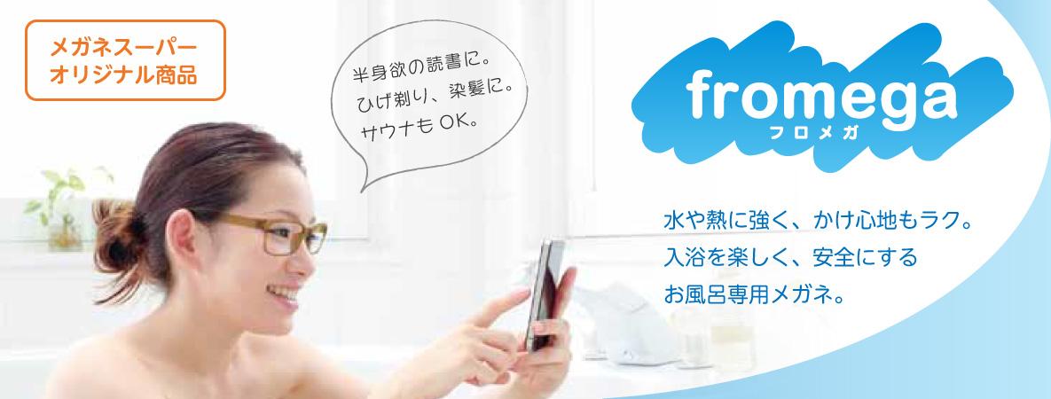 お風呂用メガネ『fromega(フロメガ)』