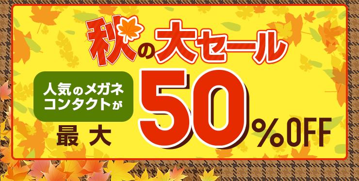 秋の大セール