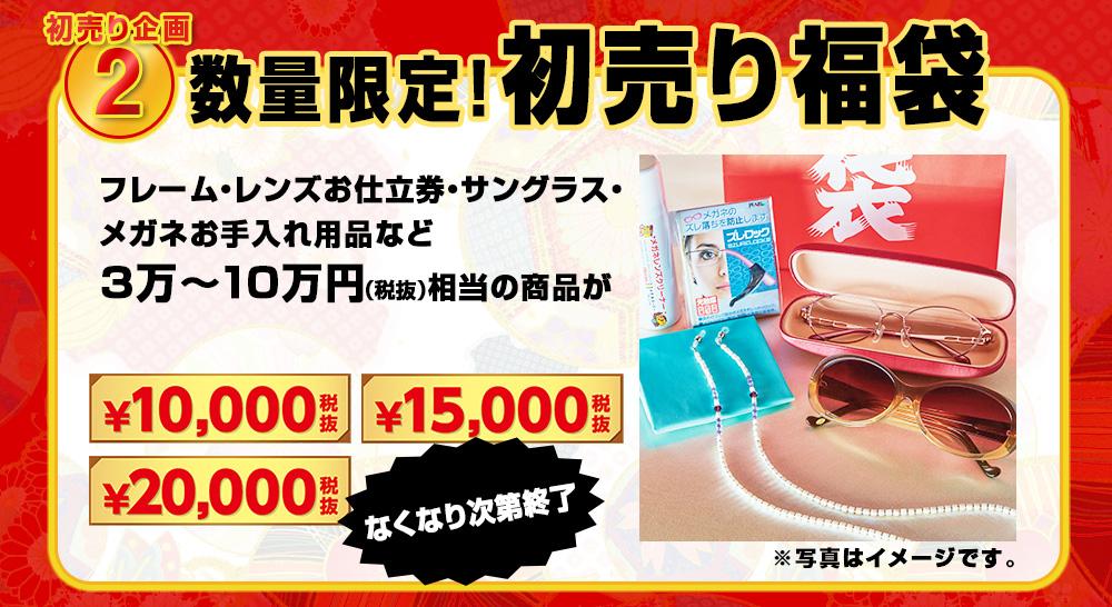 数量限定!初売り福袋!!3万〜10万円相当の商品が1万〜2万円の超お買得価格に!!!!