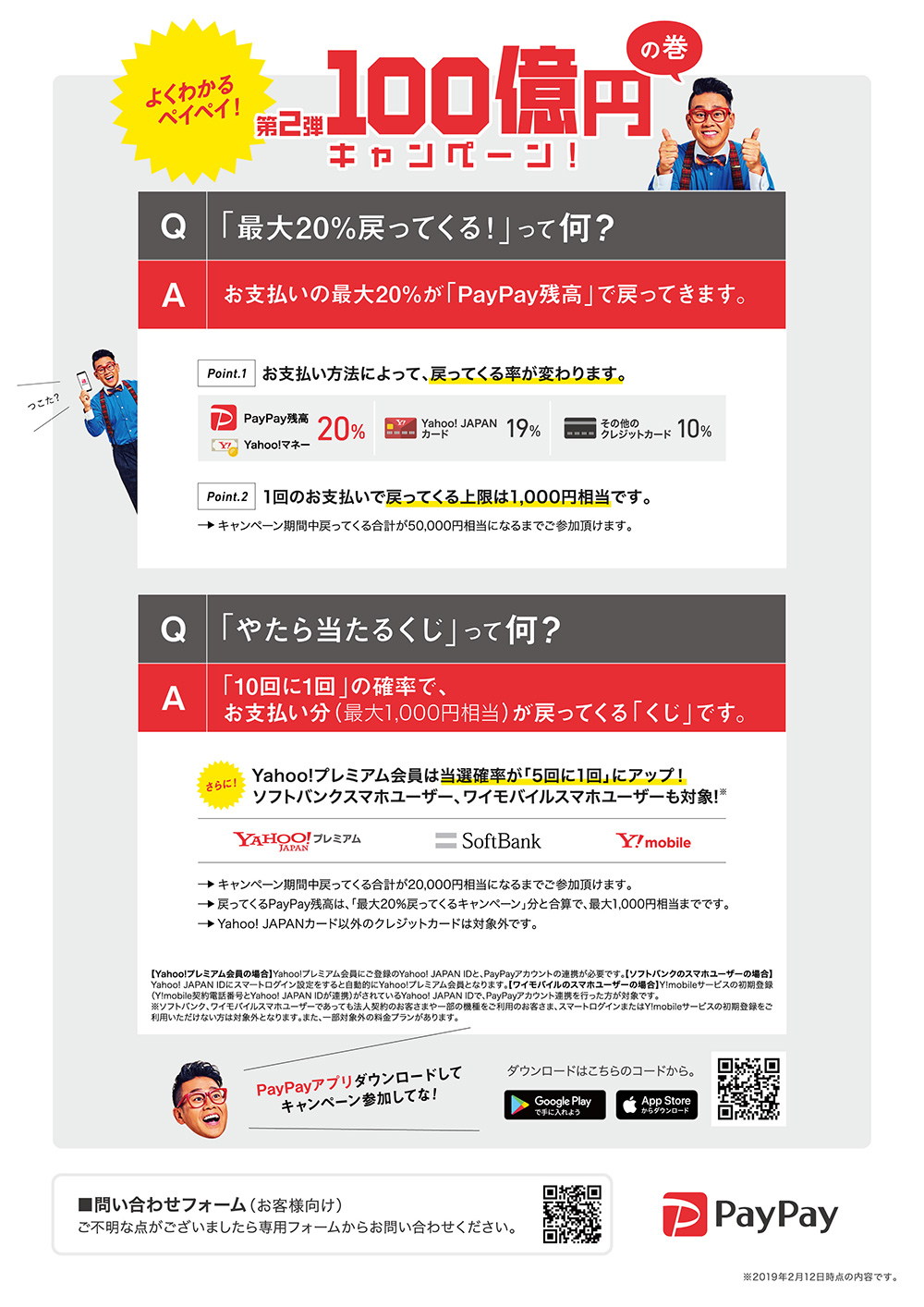 paypay campaign第二弾