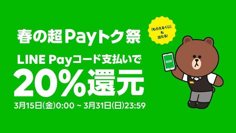 payトク20%還元キャンペーン