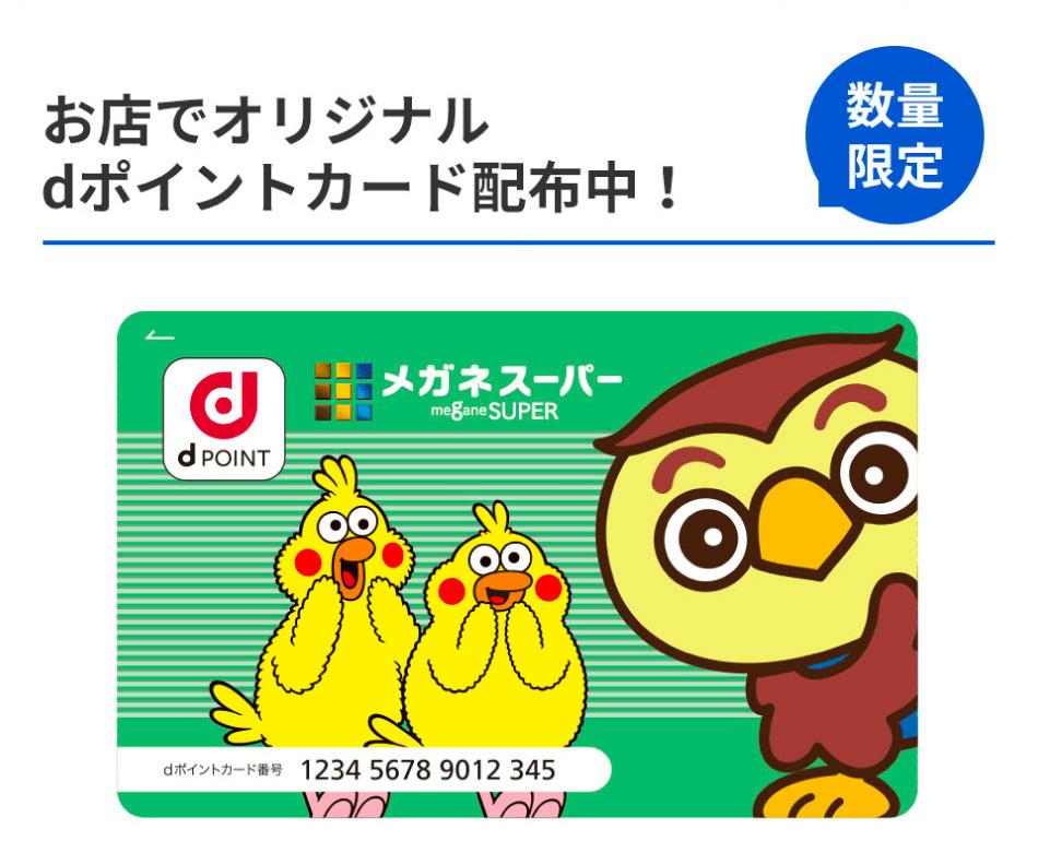 お店でオリジナルdポイントカード配付中!
