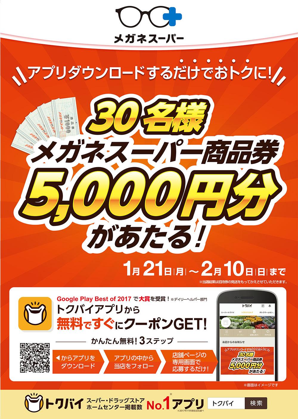 No.1アプリ『トクバイ』とメガネスーパーコラボキャンペーン