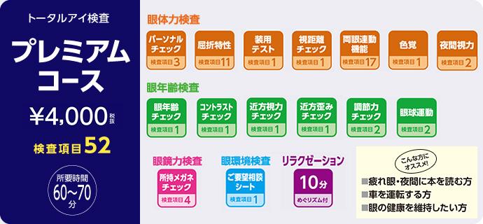 プレミアムコース 4,000円