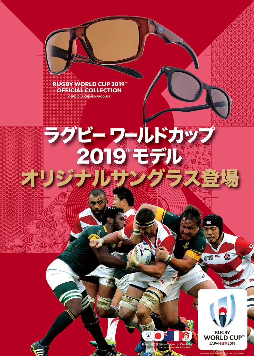 ラグビーワールドカップ2019モデル オリジナルサングラス