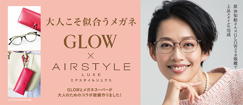 GLOW×AIRSTYLE LUXE