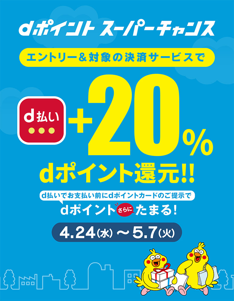 dポイント スーパーチャンス! +20%ポイント還元!!