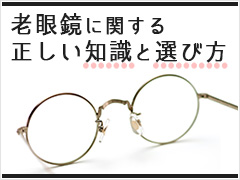 eyecare_ReadingGlasses