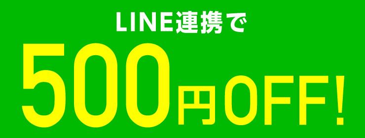 LINE連携でお得なクーポンゲット