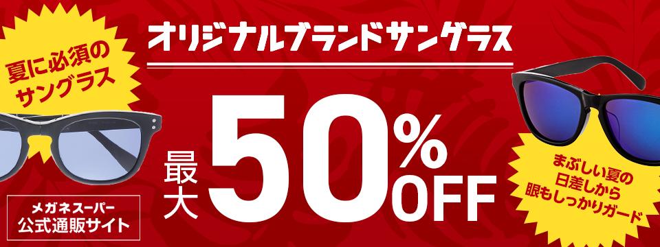 メガネスーパー公式通販サイト オリジナルブランドフレーム最大50%OFF!